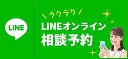 LINEオンライン相談予約